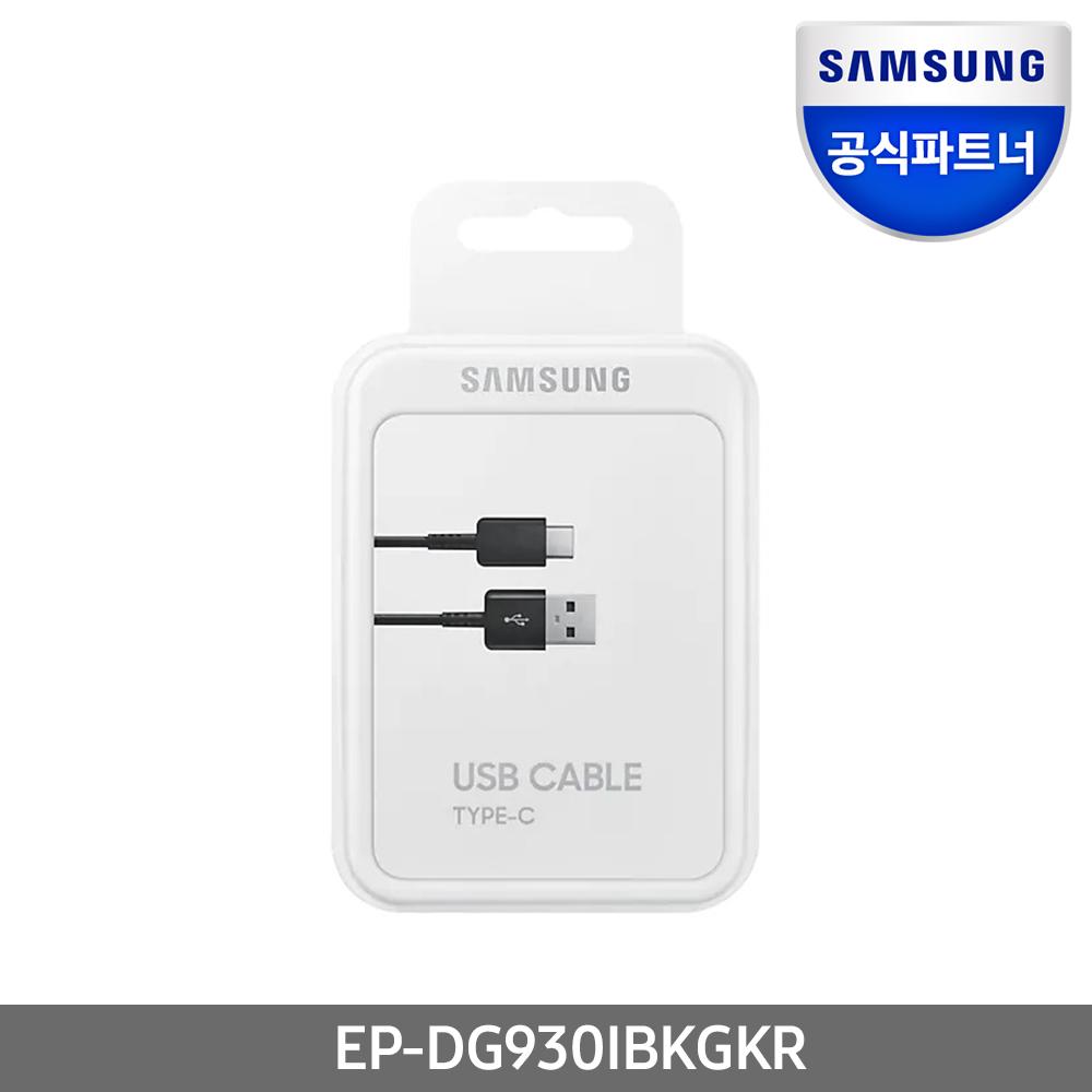 [삼성] USB Type-C 케이블 EP-DG930