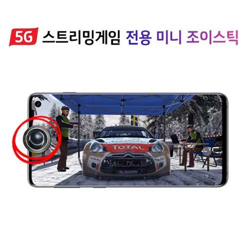 [kt] 5G 스트리밍 게임 전용 미니 조이스틱 큰이미지
