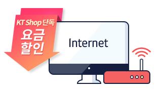 KT Shop 단독 요금할인 / 인터넷